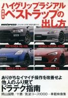 REV SPEED DVD SPECIAL 2012 October Issue Special Appendix Vol.42 How to put out the best lap by high grip radial brand