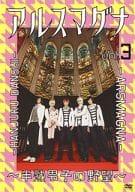 Arsumagna ~ Half-men's Ambition ~ Vol.3