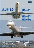 Thank you MD-1, MD-87, MD-90