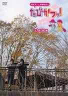 """Koji Yusa & Takuya Sato's """"Tabidatsu!"""" ~ Hokkaido Hen ~"""