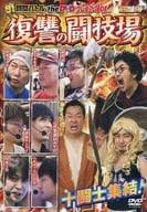 91時間バトル the DVD プレミアムBOX -復讐の闘技場(アリーナ)-