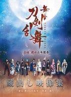 "The stage ""Takenoran Ranbu"" collection image collection - Ehayuda Burakkuma Honnoji - Reproduction - Hen -"