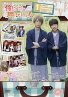 I want to be healed even by our Takuya Eguchi! 1 [Special Edition]