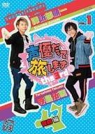 The 3rd VOL.1 Junichi Suwabe, Takuma Terashima / Aomori Edition