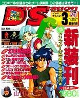 ディスクステーション4コンパイルオリジナルゲームマガジン