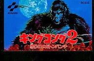 (no box or manual) King Kong 2 Megaton punch of anger