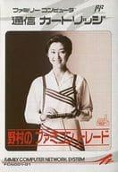 ファミリーコンピュータ 通信カートリッジ (野村のファミコントレード/黒) [FCN001-01]