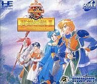 Dragon Slayer Heroes Legend II