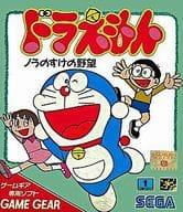 Ambition of Doraemon Nora's sushi