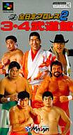全日本プロレス2 3・4武道館