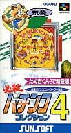Hissatsushi Pachinko Collection 4