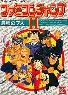 ファミコンジャンプII 最強の7人 (箱説あり)