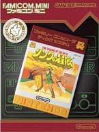 リンクの冒険ファミコンミニ25ディスクシステムセレクション