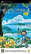 My Matsuyasumi 4 Setouchi Boys Detective Team Boku and the Secret Map