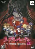 Corpse Party THE ANTHOLOGY [Limited Edition] (for over 18 years old)