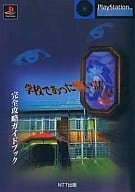 PS Scary story S that was a school S complete capture guidebook