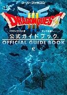 SFC ドラゴンクエストIII そして伝説へ… 公式ガイドブック