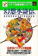 PS Suikoden (video game) Official Guidebook Full Version