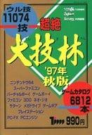 超絶 大技林'97年 秋版