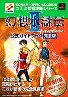 PS Suikoden (video game) 2 Official Guidebook Full Version