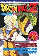 SFC Dragon Ball Z Super Battle Transfer Super Nintendo Entertainment System Daijobu Oshii