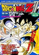 FC Dragon Ball Z 2 Fierce God Freesa Famicom Okui Daigaku Jump Comic Selection