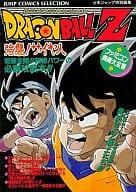 FC Dragon Ball Z Assault! Sayyan Famicom Okushi Daigaku