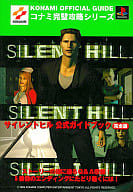 PS Silent Hill Official Guidebook Full Version
