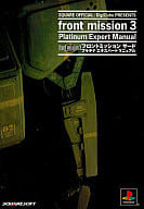 PS Front Mission 3 Platinum Expert Manual