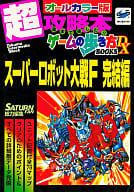 大戦 完結 編 ロボット スーパー f