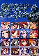 PC Girl Game Cheats Special 13