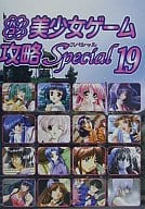 PC Girl Game Cheats Special 19