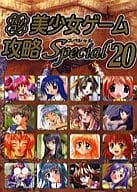 PC Girl Game Cheats Special 20