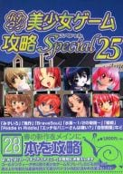 PC Girl Game Cheats Special 25