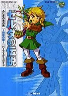 GB The Legend of Zelda (video game) Mushi no naka ~ Space-time chapter ~ Perfect guide