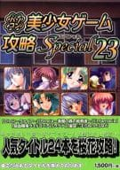 PC Girl Game Cheats Special 23
