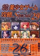 PC Girl Game Cheats Special 29
