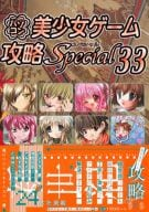 PC Girl Game Cheats Special 33