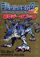 Digimon Ver. 2 strongest data book