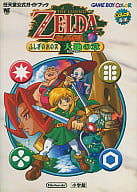 GB The Legend of Zelda (video game) The Secret of the Wonderland of the Miracle Earth Chapter