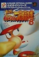 PS2  実況パワフルプロ野球8 公式ガイド