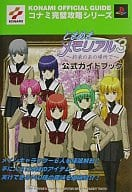 Futaba PS 2 Tokimeki Memorial 3 Official guide at that promised place