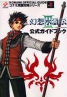 PS2  幻想水滸伝III 公式ガイドブック