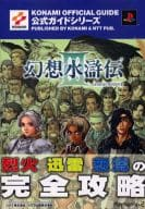 PS 2 Suikoden (video game) III Official Guide Full Strategy Edition