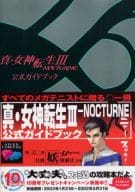 PS2  真・女神転生3 NOCTURNE 公式ガイドブック