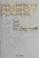 PS2 2nd Super Robot Battlefield α Perfect Bible