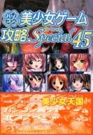 PC Girl Game Cheats Special 45