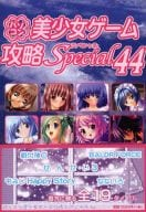 PC PC Girl Game Cheats Special 44