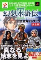 PS 2 Suikoden (video game) 3 Official guidebook Complete version