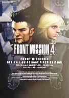 Square PS 2 Front Mission 4 Official Guide Book First Edition